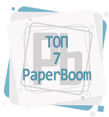 Я в ТОП-7 в PaperBoom