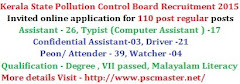 KSPC Recruitment 2015