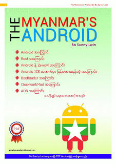 The Myanmar Android Android နဲ႔ပတ္သက္လို႔ Root Cwm