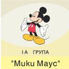 1А група Мики Маус