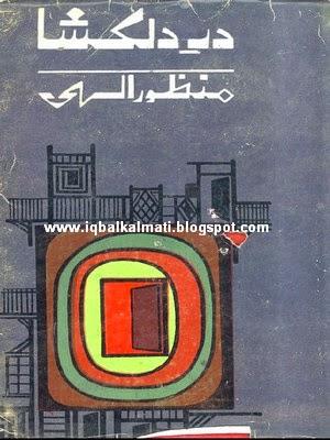 Dar Dulikusha By Manzoor Elahi