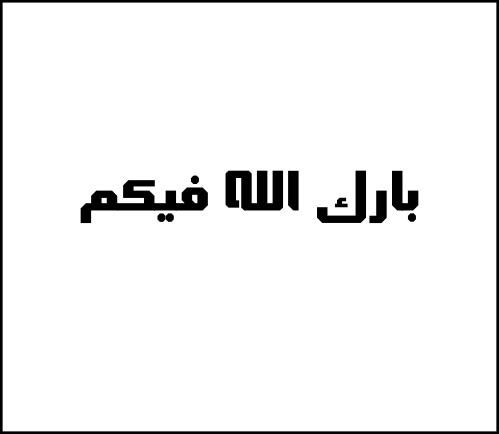 tulisan barokallohu fiikum arab, rizki yang halal dan berkah