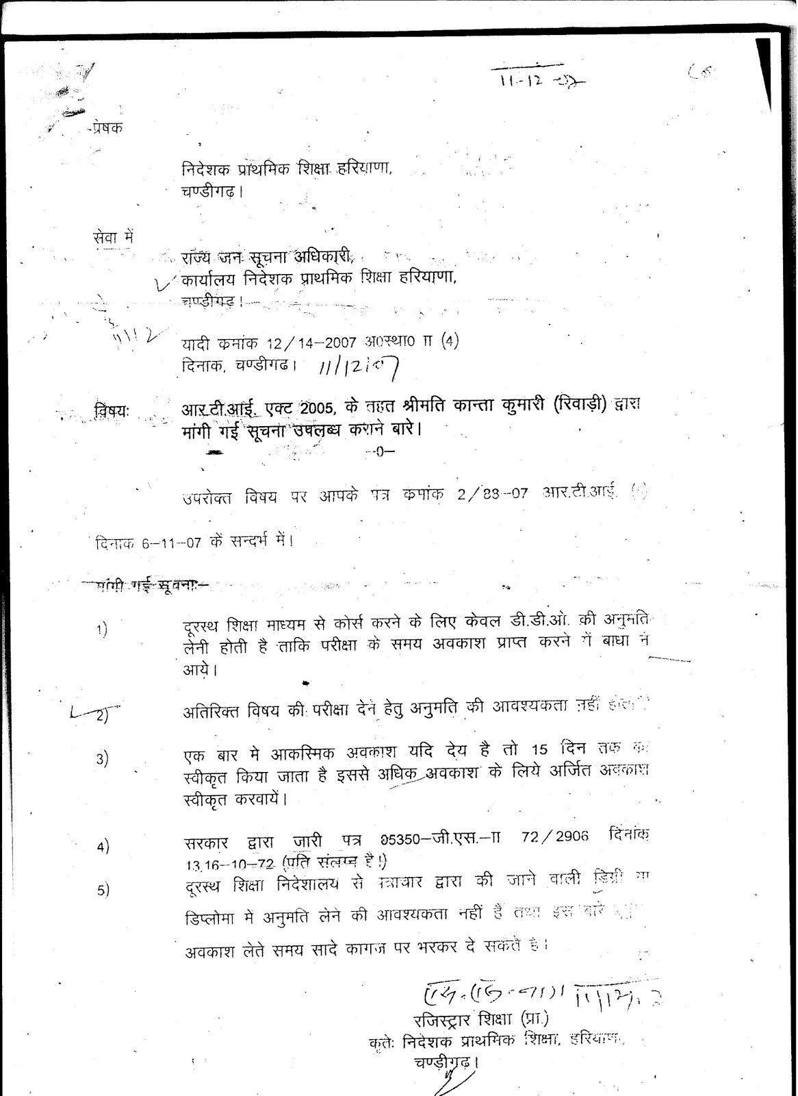 Rajkiya Prathmik Shikshak Sangh Haryana Letter Regarding