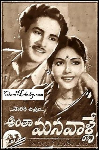 Antha Manavaalle Telugu Mp3 Songs Free  Download  1954