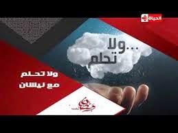 حلقة برنامج ولا تحلم - نيشان - ضيفة الحلقة الإعلامية ريما نجيم الاثنين 7/7/2014