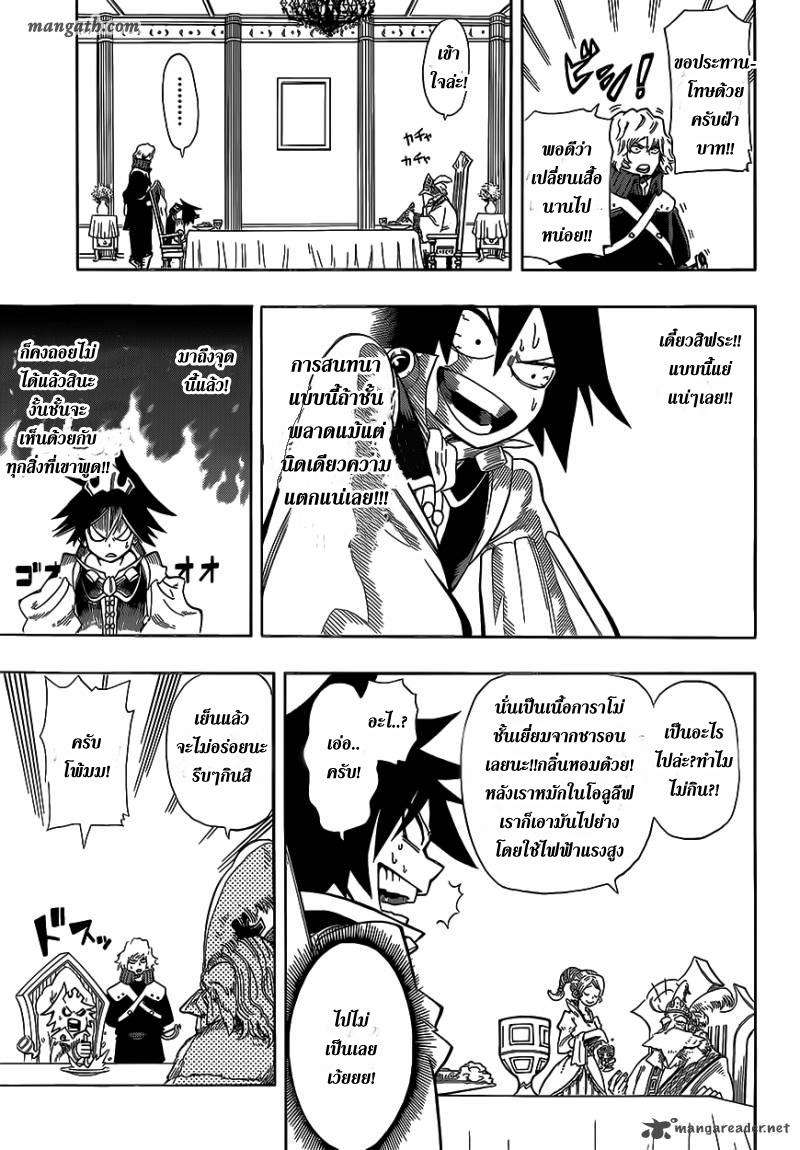 อ่านการ์ตูน Sensei no bulge 2 ภาพที่ 9