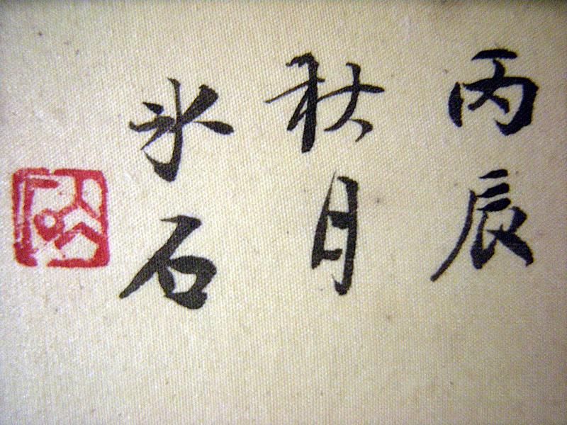 Chinese watercolor on silk landscape 丙辰秋月水石