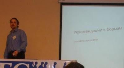 IT-форум в Симферополе от Айсека. Садизайн и Сергей Опанасенко