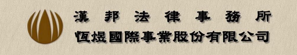 漢邦法律事務所  恆煜國際事業股份有限公司