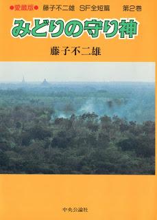 藤子不二雄SF全短篇 第01-03巻