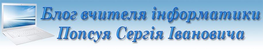 Блог  вчителя інформатики  Попсуя Сергія Івановича