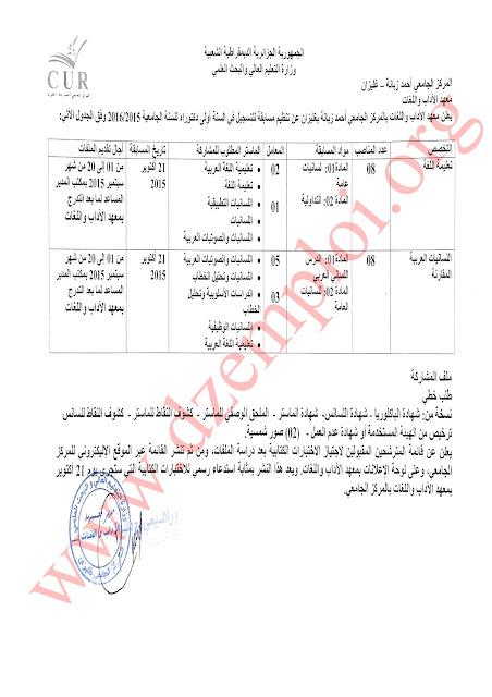 إعلان دكتوراه ل م د بالمركز الجامعي أحمد زبانة غليزان (معهد الآداب واللغات) للموسم 2015/ 2016 1