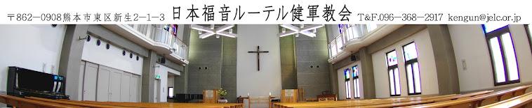 日本福音ルーテル健軍教会