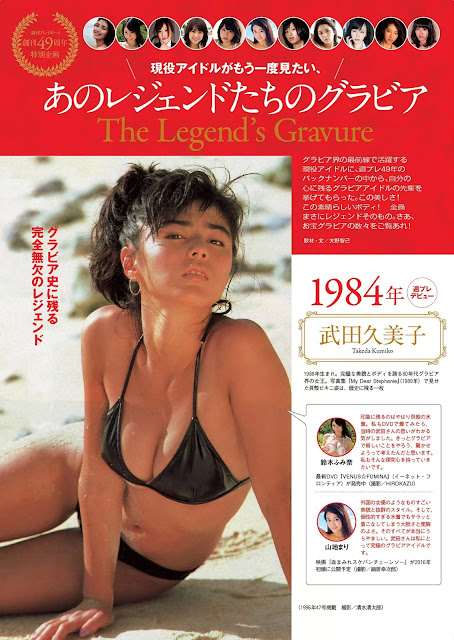 Takeda Kumiko 武田久美子 The Legend's Gravure Idol Pics
