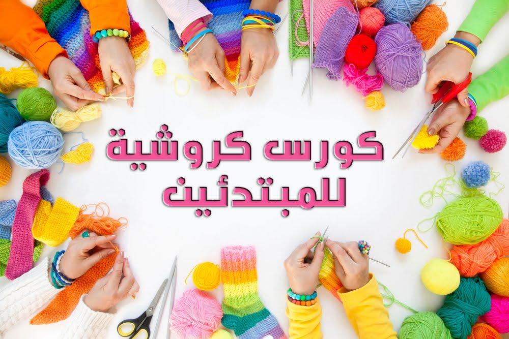 كورس تعليم الكروشيه للمبتدئين باللغه العربيه