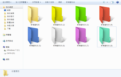 一鍵將資料夾換成自己喜歡的顏色,Folder Colorizer V1.4.0!