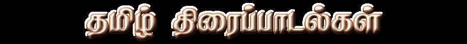 தமிழ் திரைப்பாடல்கள்