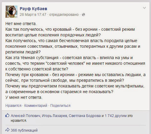 Screensho of a FB post of Rauf Kubaev, Russian author, producer and director of Uzbek descent.