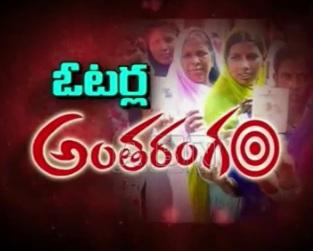 Voters 'Antharangam' -ABN Analysis