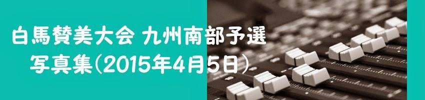 九州南部ブロック予選 写真集(2015年4月5日)