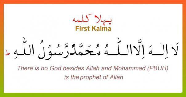 TOP AMAIZING ISLAMIC DESKTOP WALLPAPERS  Pehla Kalma Tayyaba