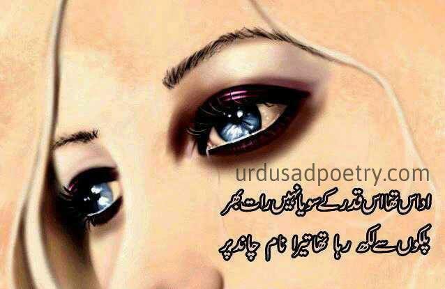 Udaas Tha Is Qadar