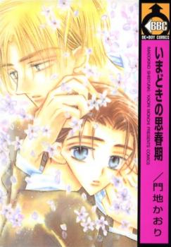 Imadoki no Shishunki Manga