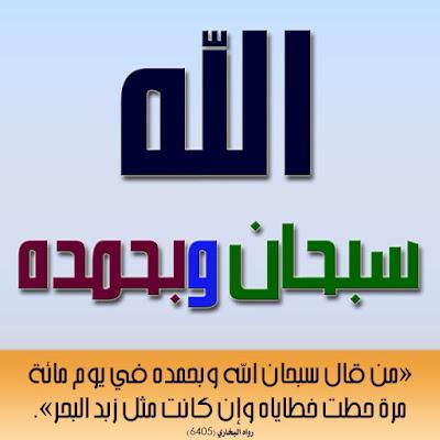 """من قال سبحان الله وبحمده في يوم مائة مرة"""""""