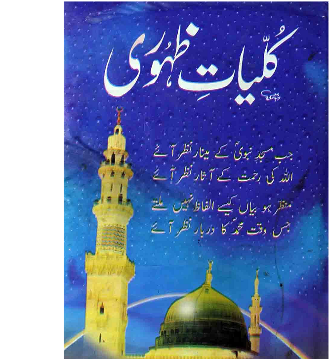 Kulyat-e-Zahoori Islamic Book
