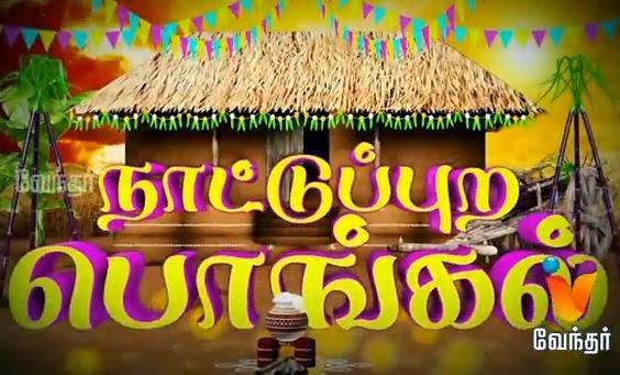 Nattu pura pongal 16th January 2015 Vendhar Tv Mattu Pongal Special 16-01-2015 Full Program Shows Vendhar Tv Youtube Dailymotion HD Watch Online Free Download