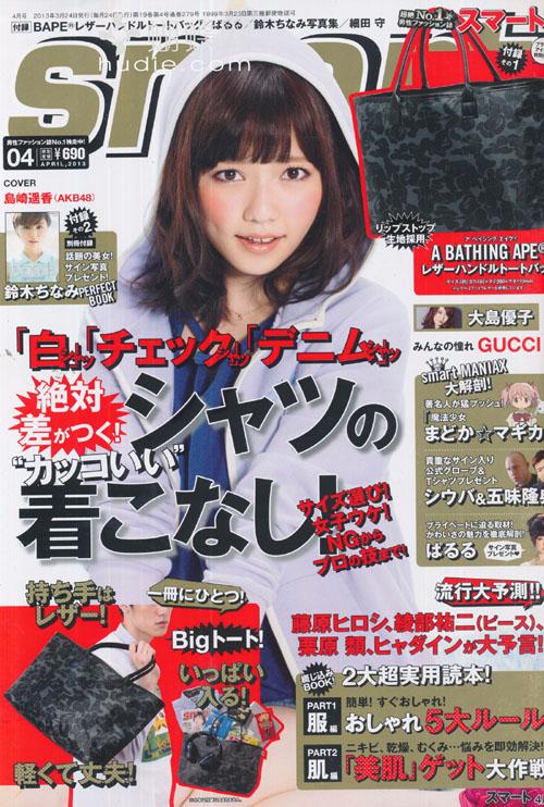 smart (スマート) April 2013 Haruka Shimazaki  島崎遥香 (AKB48)