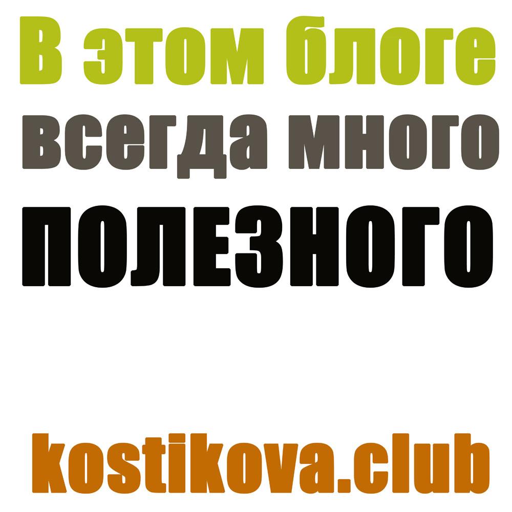 Приглашаю в блог КОСТИКОВОЙ НАТАЛЬИ!