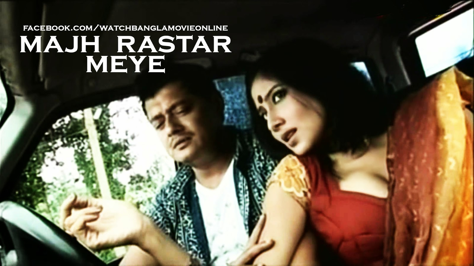 Bengali film gandu online dating 10