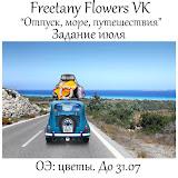 "Задание в ВК ""Отпуск, море, путешествия"" до 31.07"