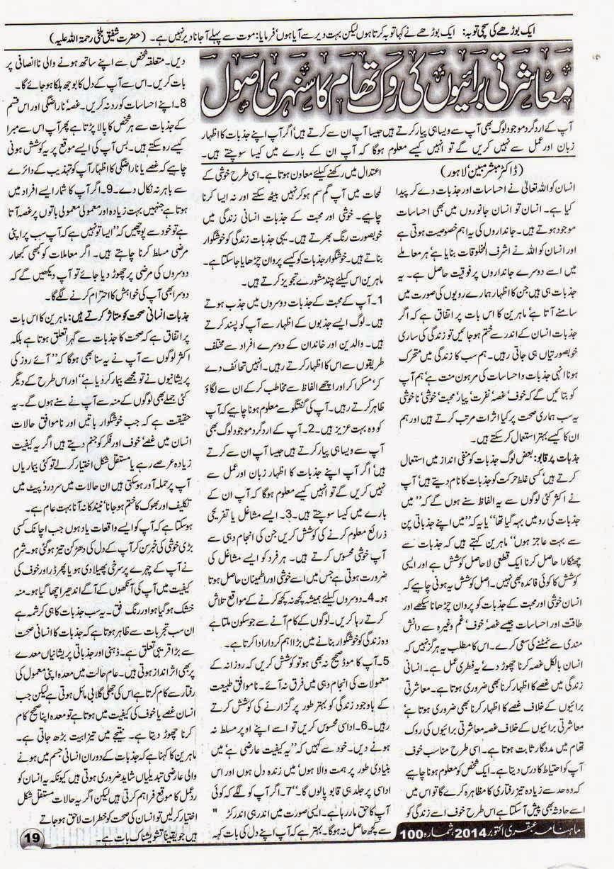 Page 19 Ubqari October 2014