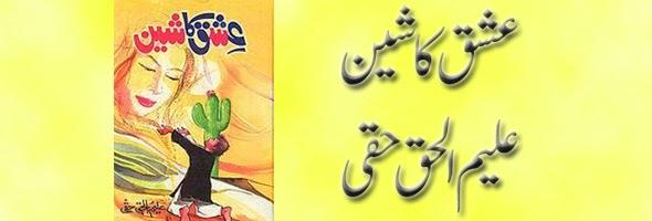 Novel by Aleem ul Haq Haqqi
