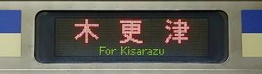 京葉線 E2173系 木更津行き側面