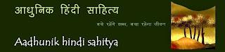 आधुनिक हिंदी साहित्य / Aadhunik Hindi Sahitya