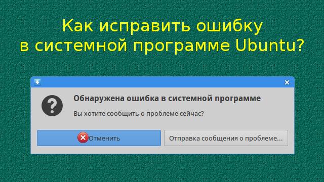 Как исправить ошибку в системной программе Ubuntu?