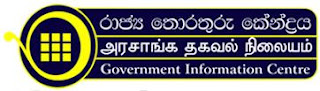 http://1.bp.blogspot.com/-shEiNxPdZ3c/TzlLHbi5DWI/AAAAAAAAGjk/6D_mMMnfeIg/s320/Government_Information_Centre_GIC_Sri_Lanka_1919_Tri_Lingual_Sinhala_Tamil_English.JPG