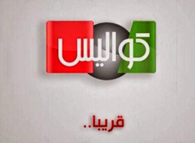 تردد قناة كواليس الجزائرية الرياضية 2014 الجديد على النايل سات kawaliss TV
