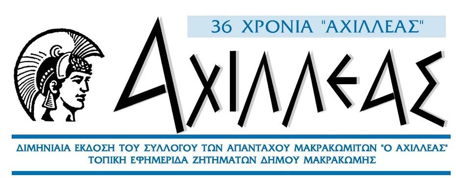 Achilleas news