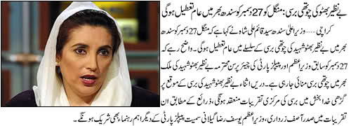 Short essay on benazir bhutto