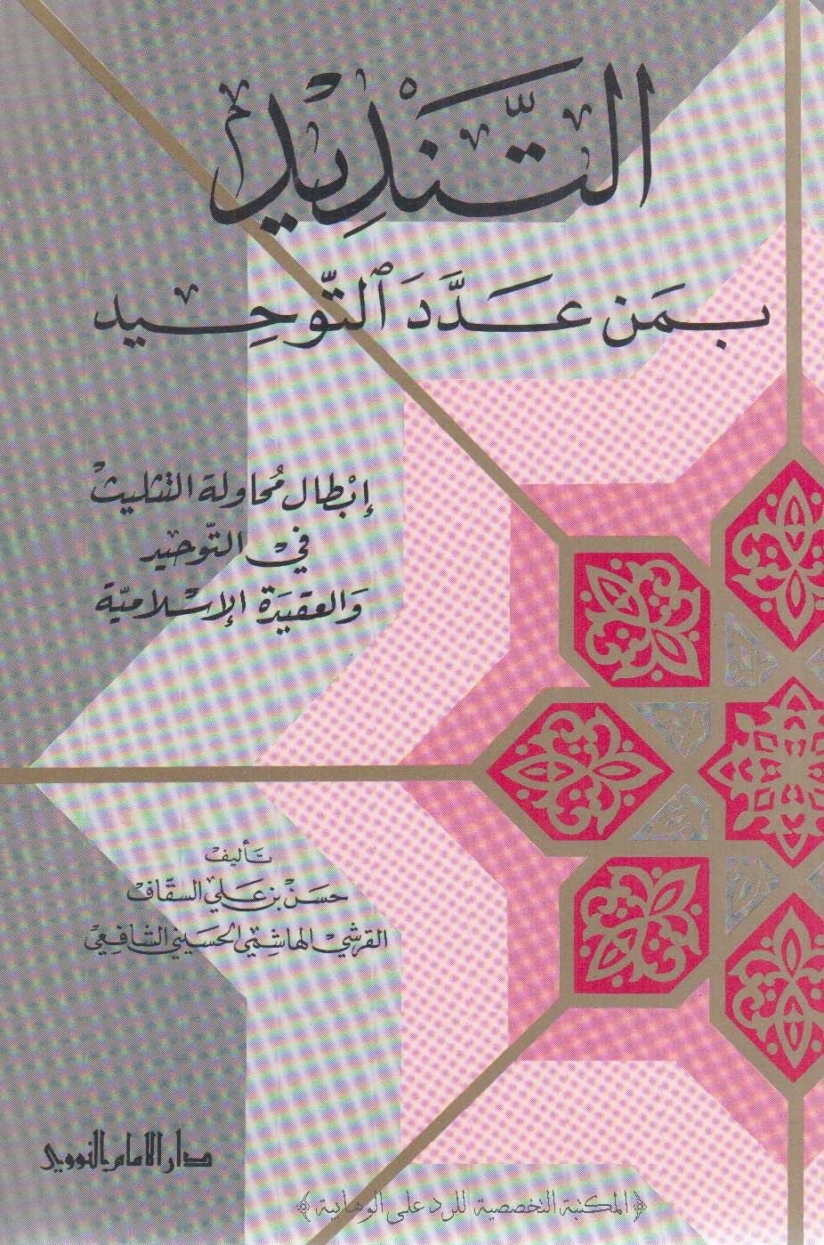 كتاب التنديد بمن عدد التوحيد - حسن السقاف pdf
