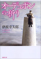 http://www.amazon.co.jp/dp/4101250219/