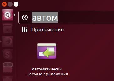 Решил я недавно, что лень мне запускать одни и те же программы при старте системыя же знаю, что в linux это делается