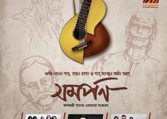 music zone bangla album download shomorpon 2011 habib