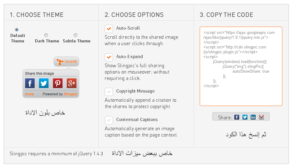 إضافة أزرار المشاركة الأكثر تطورا SLINGPIC Make Image Sharing