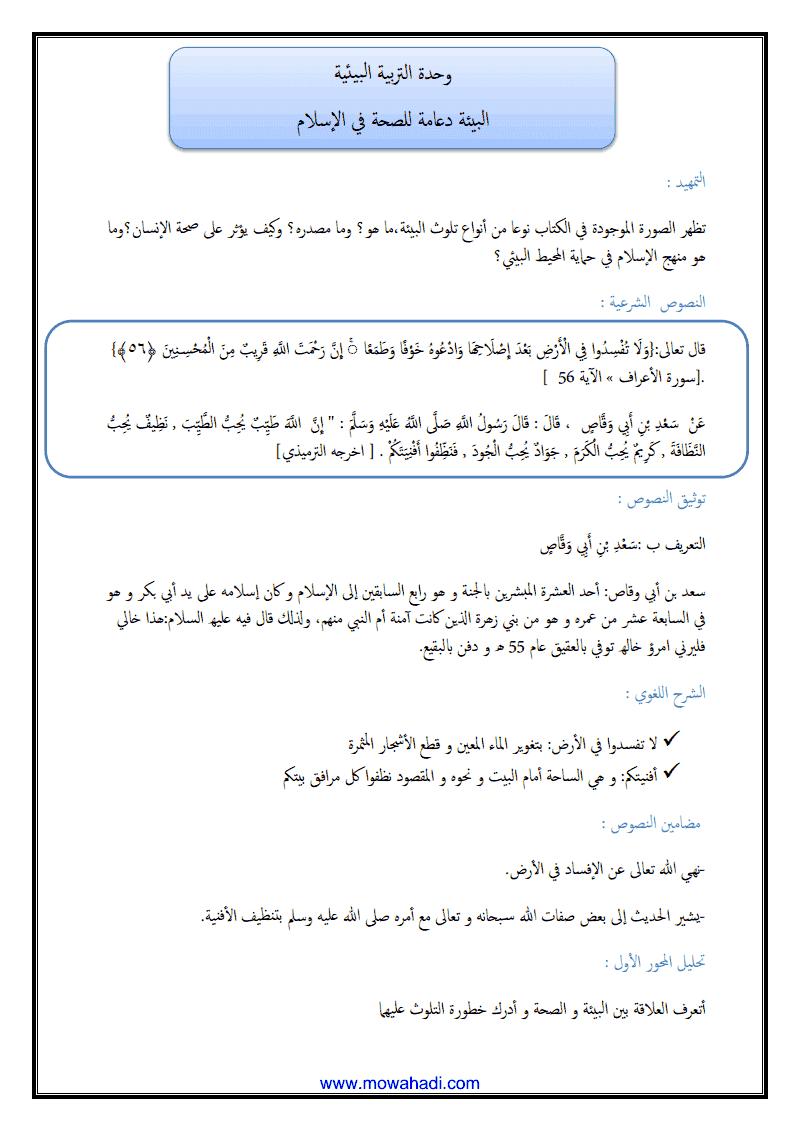 البيئة دعامة للصحة في الاسلام 1