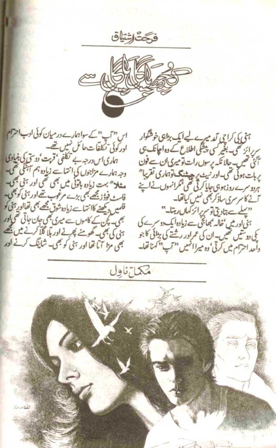 Kuch pagal pagal se hum novel by Farhat Ishtiaq